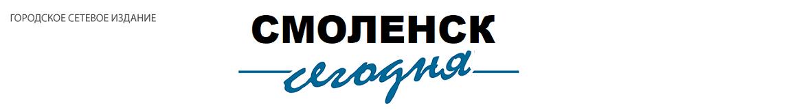 Смоленск-сегодня